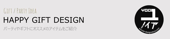 「ありがとう」を伝える母の日ギフト<br>|HAPPY GIFT DESIGN by Eunoia Design Store