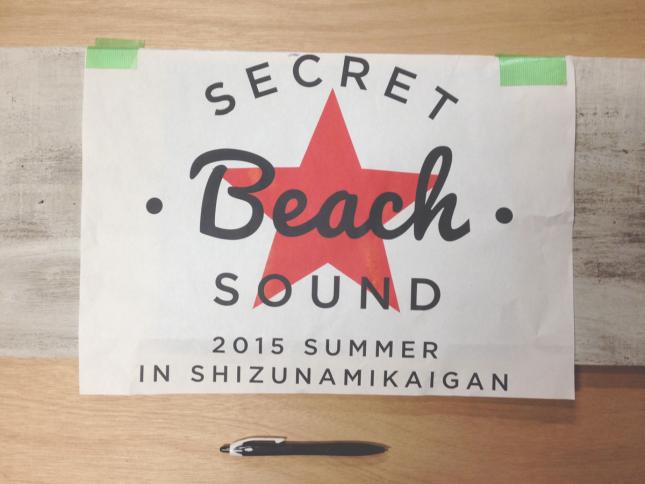 可愛いビーチサインをDIYする写真