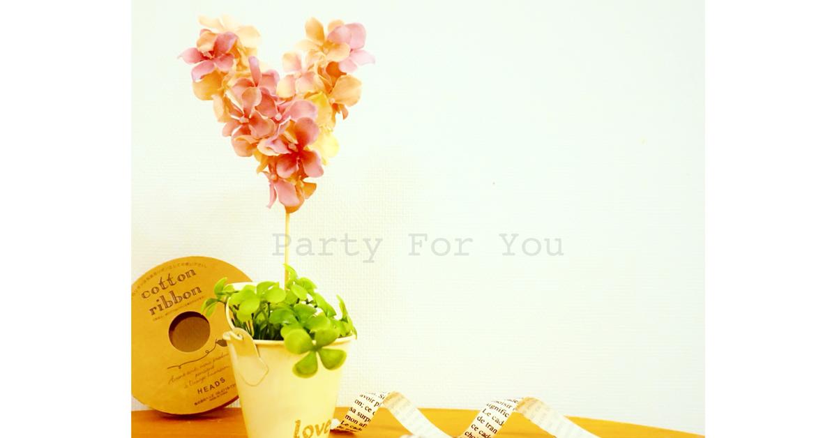 バレンタイン気分を盛り上げる♪ハートのフラワーポットをDIY!<br>|by party for you