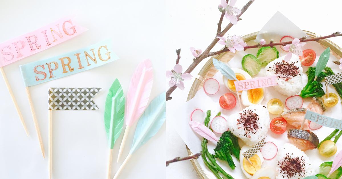 お花見のお弁当をもっと可愛く♪フェザー風ピックとレターピックの作り方<br>|En effet on fête! by mon_petit_lion