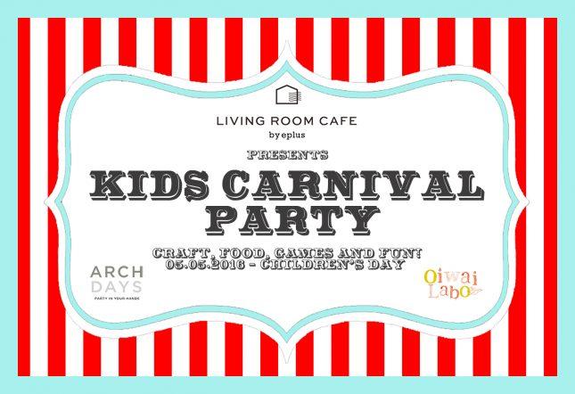 OIWAI LABOによる「KIDS CARNIVAL PARTY」