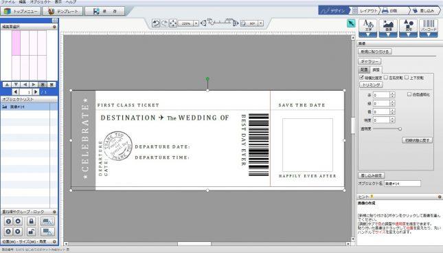 チケット工程1