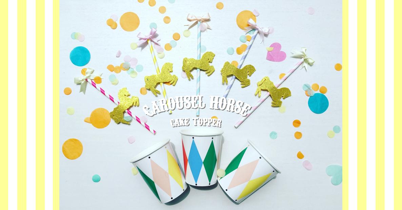 【型紙無料配布】簡単なのに華やか!メリーゴーランドケーキトッパーの作り方<br/>|by Glitter Party Styling