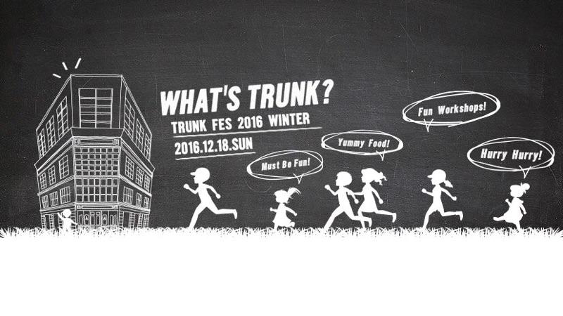 ワークショップ開催決定!!【TRUNK FES 2016~WHAT'S TRUNK?~】