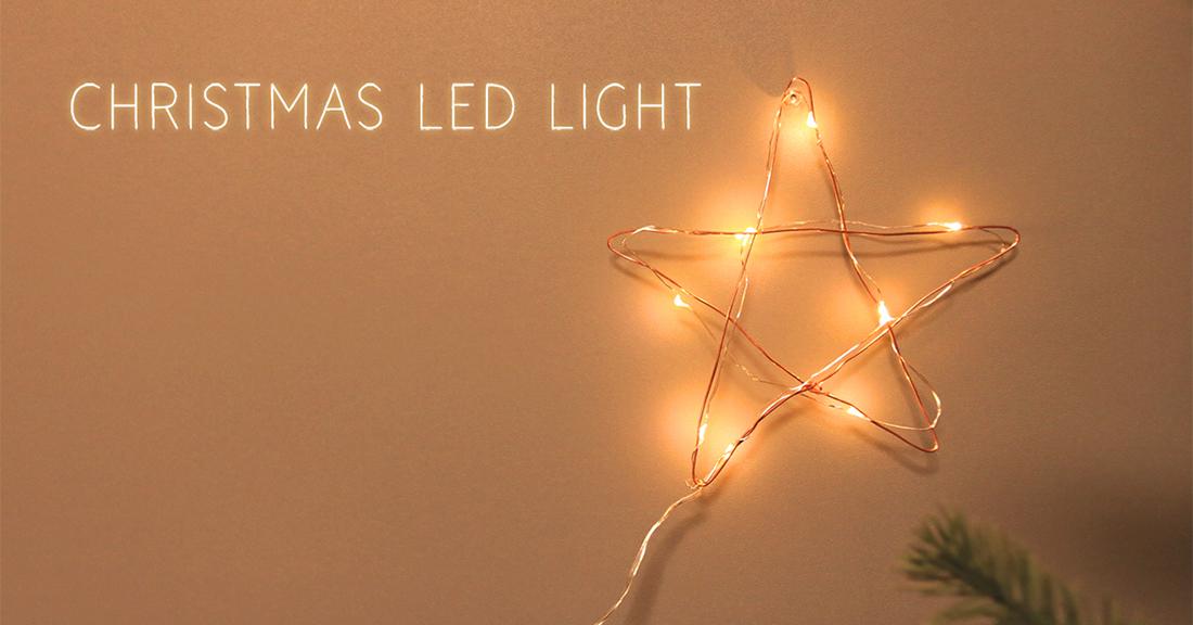 まだ間に合う!LEDライトとワイヤーで簡単クリスマスライト♪