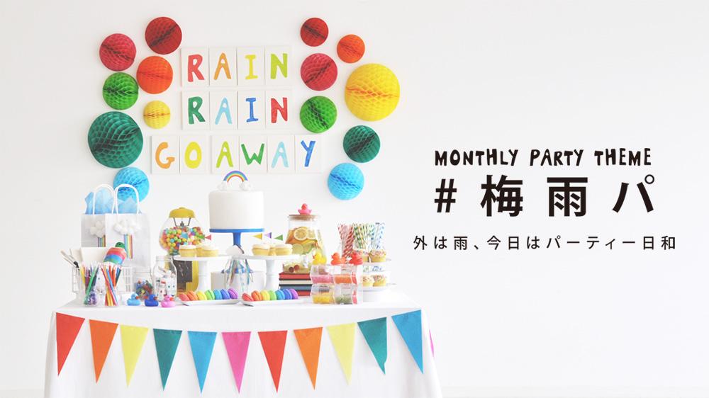 雨の日こそパーティーしよう!「梅雨パ」を盛り上げる3つのポイント