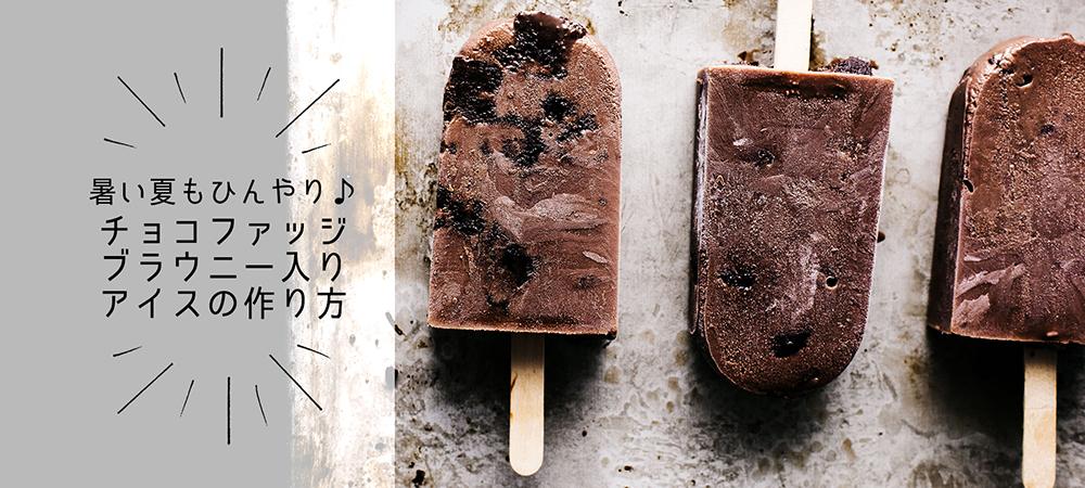 チョコアイスレシピ