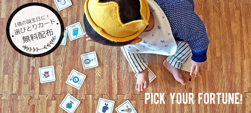 1歳の誕生日に!選びとりカード