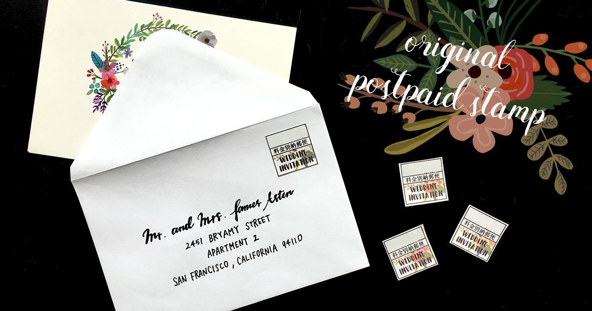 料金別納郵便の簡単な作り方。結婚式招待状を可愛くデコレーション【無料テンプレート配布中】