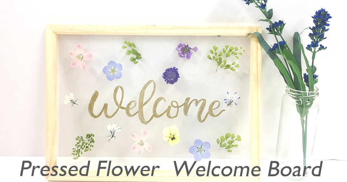 押し花で簡単おしゃれなクリアウェルカムボードの作り方