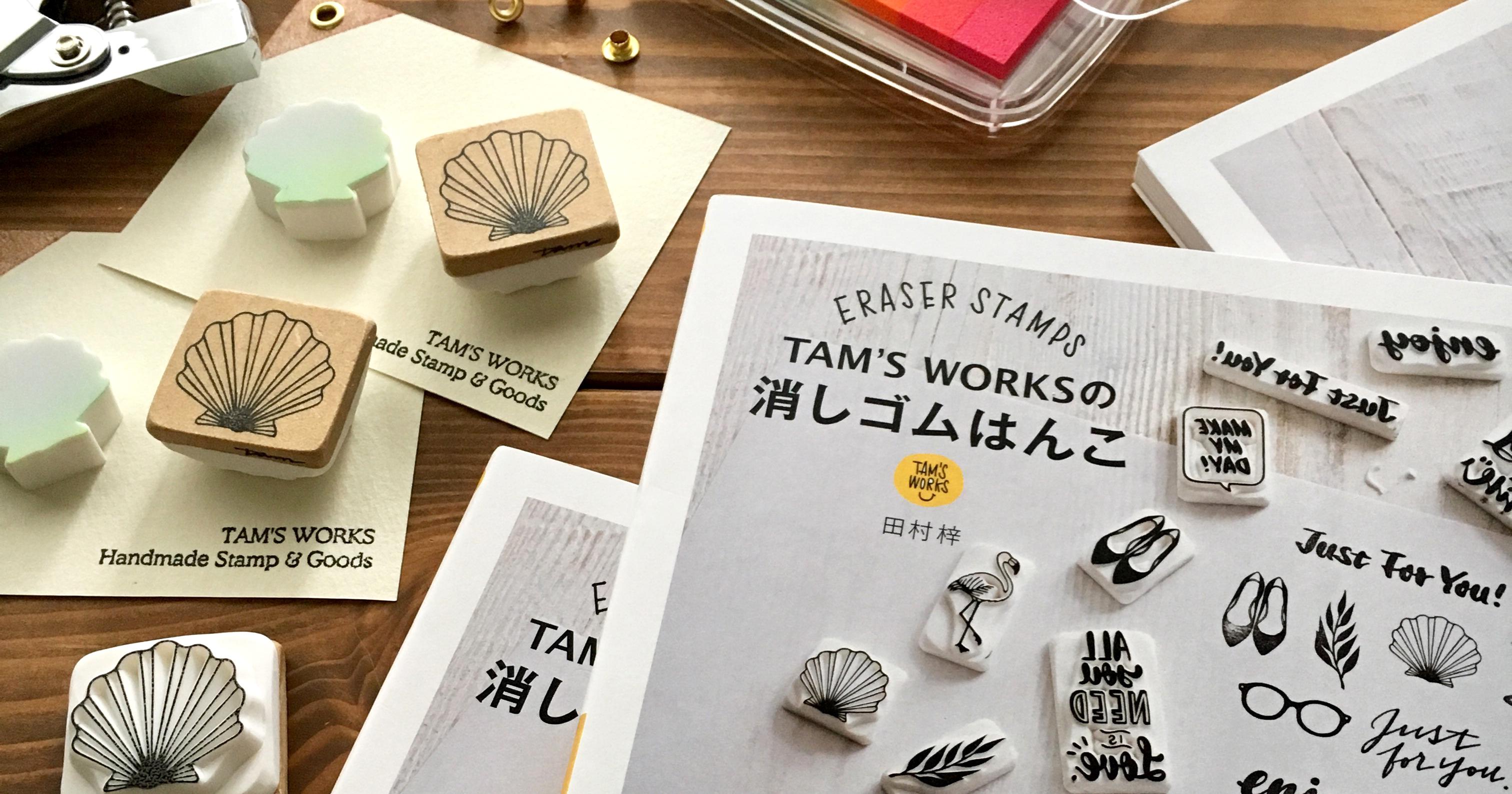 3名様にプレゼント!TAM'S WORKS初の消しゴムはんこ図案集【ARCH DAYS LOVES:TAM'S WORKS】 |by ARCH DAYS編集部