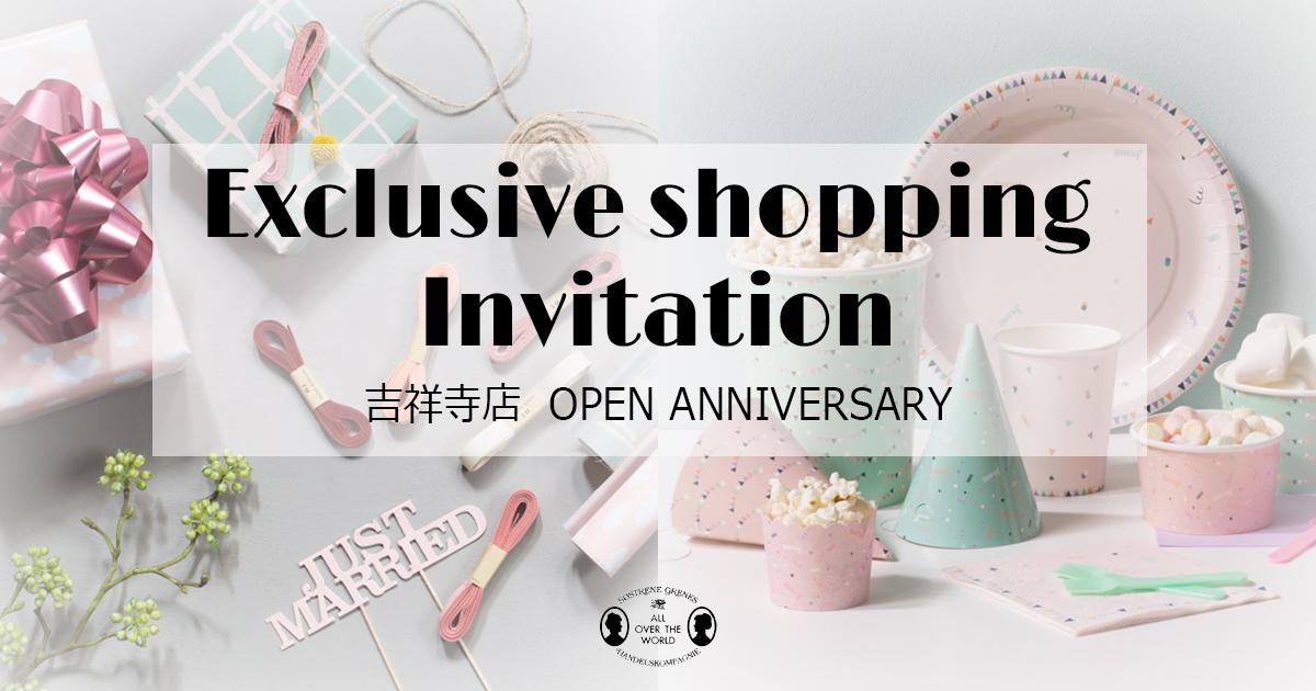 """【プレゼント】Søstrene Grene吉祥寺店""""Exclusive Shopping""""ご招待"""
