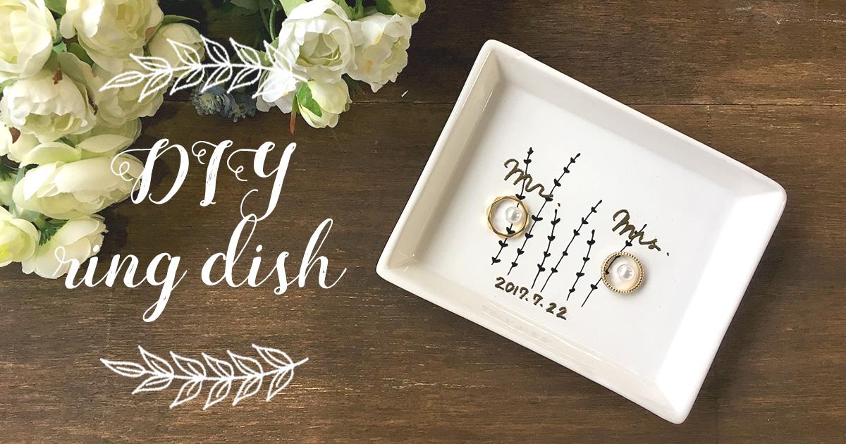 おしゃれで可愛い!小皿で作る簡単文字入りリングピローの作り方