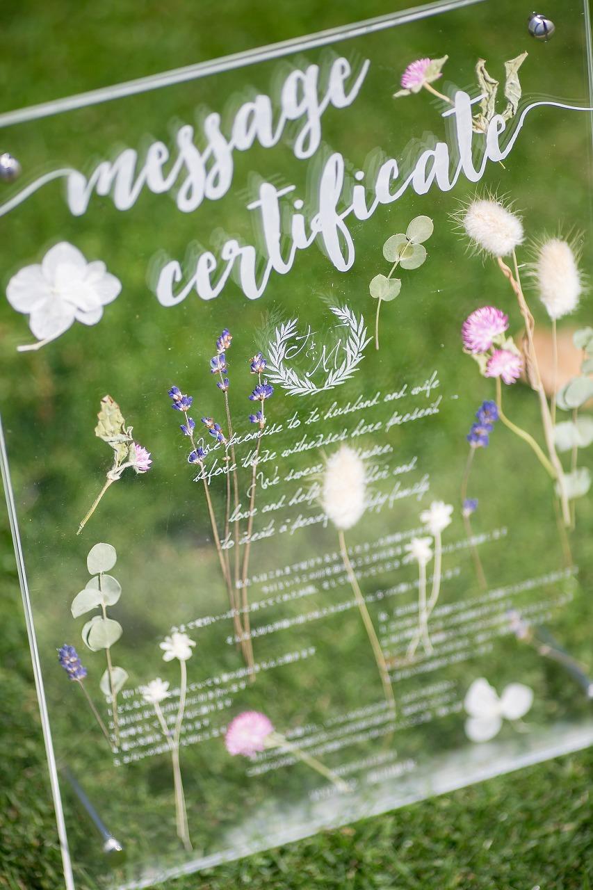 結婚式_ナチュラルウェディング_ガーデンウェディング_おしゃれ_結婚証明書