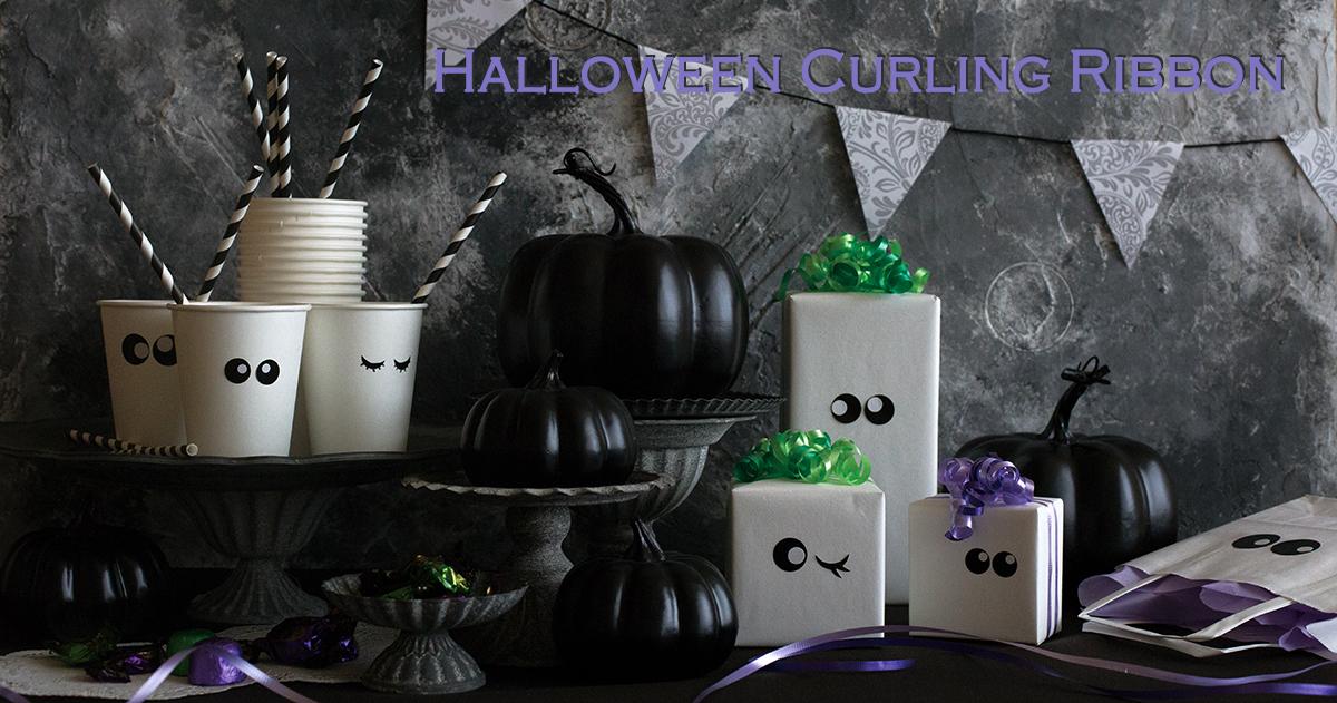 ハロウィンの飾りつけやラッピングに♪カーリングリボンの結び方