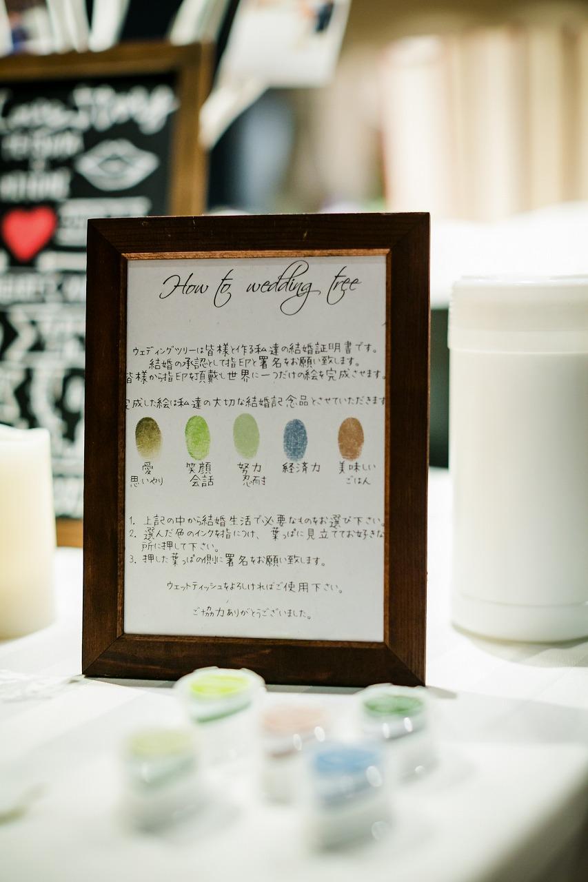 結婚式_受付装飾_ウェディングツリー