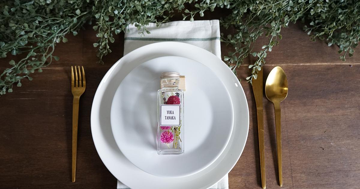 ハーバリウムで結婚式席札の手作り。好きな花材を使って初心者でも簡単に挑戦!