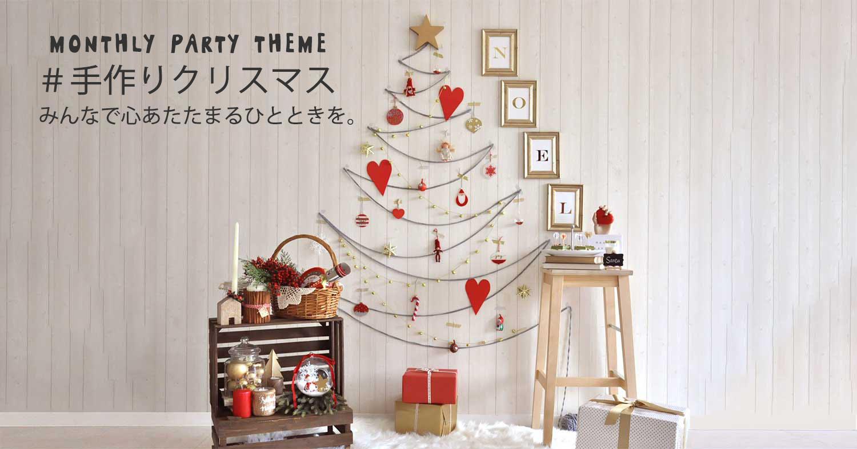 今年はハンドメイドにこだわる!#手作りクリスマスを楽しむ5つのコツ