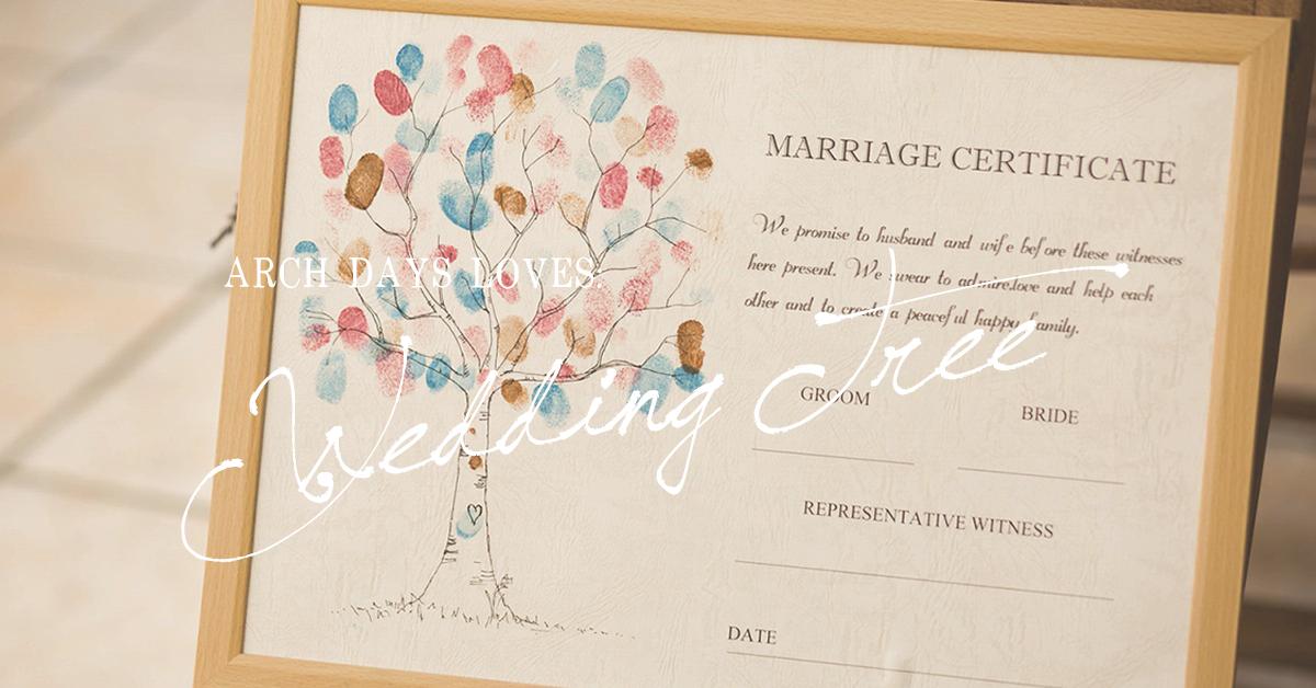 【無料テンプレート】結婚式で芳名帳のかわりにもなるウェディングツリー!とびきり素敵なデザインまとめ