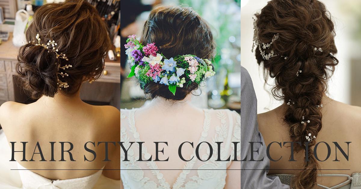 結婚式の髪型は決めた?とびきり可愛い花嫁ヘアアレンジ10選