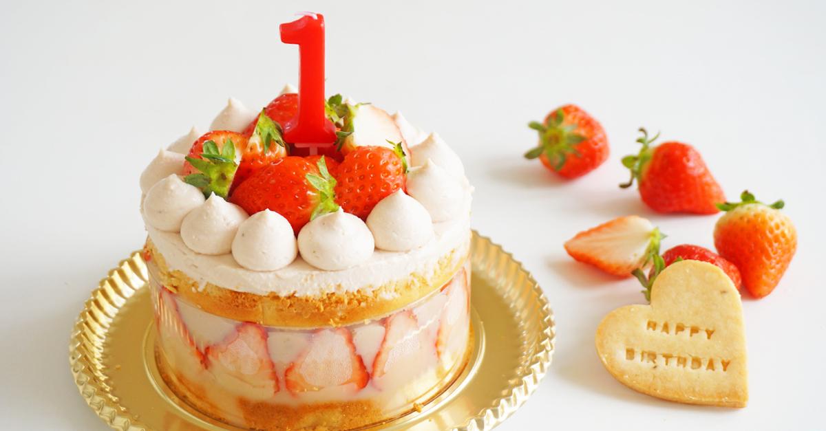 ファーストバースデーの安心ケーキ