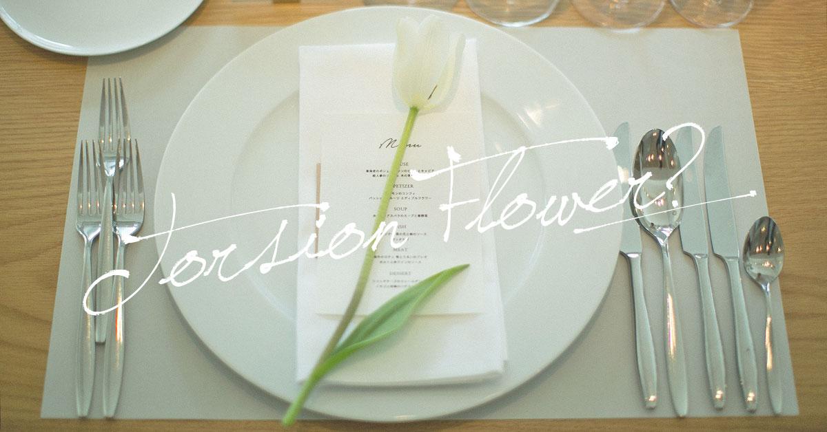 結婚式、ゲストテーブルがとびきり可愛くなるトーションフラワーって知ってる?