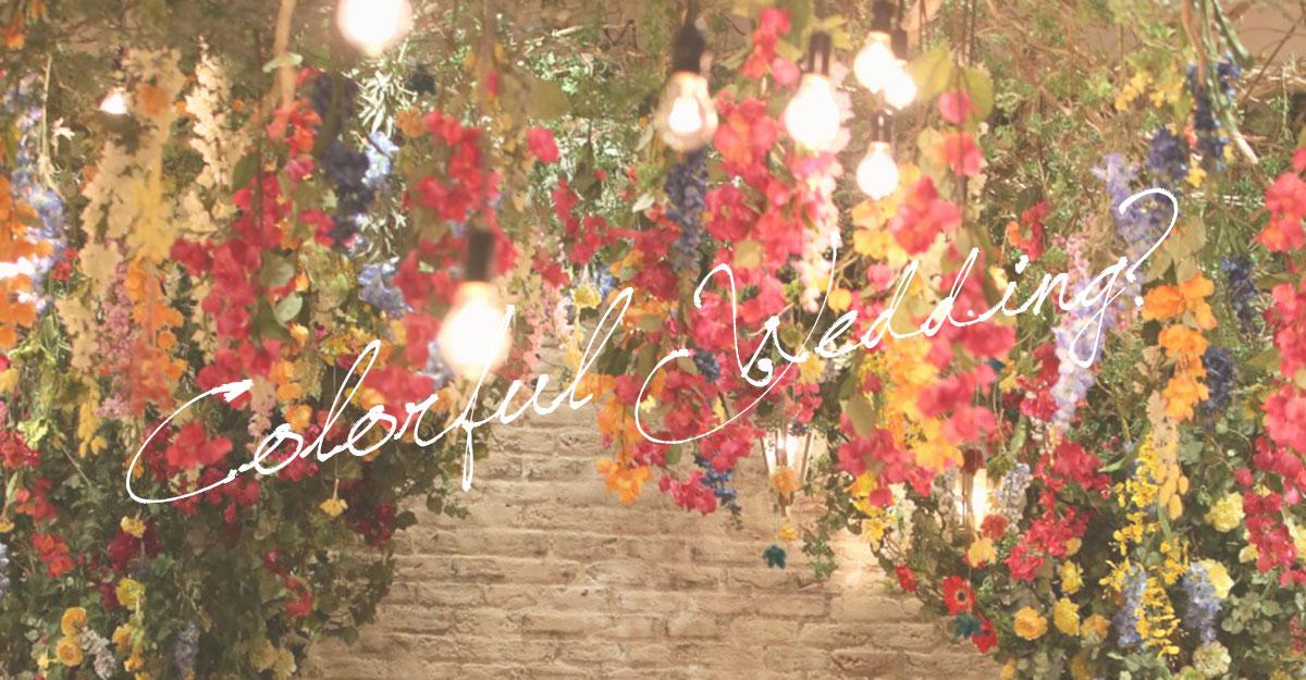 結婚式最新トレンド「カラフルウェディング」!装飾や装花のコツをご紹介