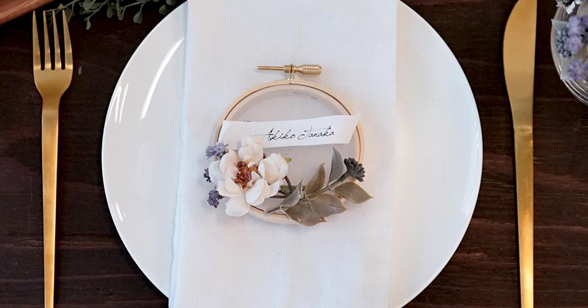 【花嫁DIY】席札を手作りしよう!お花がかわいい刺繍枠席札の作り方