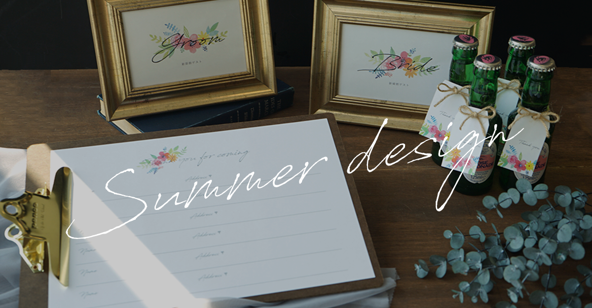【無料テンプレート】夏ウェディングに!水彩花デザインのペーパーアイテム3点セット配布中