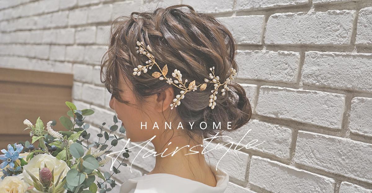 自分に似合うヘアスタイルは?タイプ別リアル花嫁のトレンド髪型講座