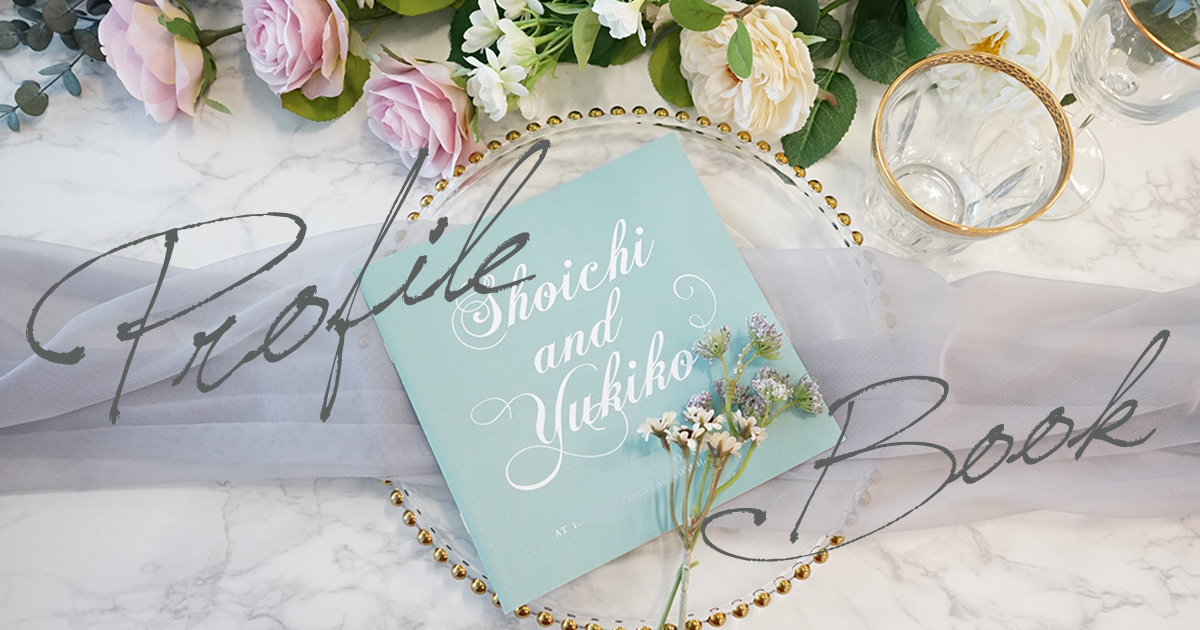 結婚式のプロフィールブックにはどんな内容を入れてる?気になるみんなの中身をご紹介!