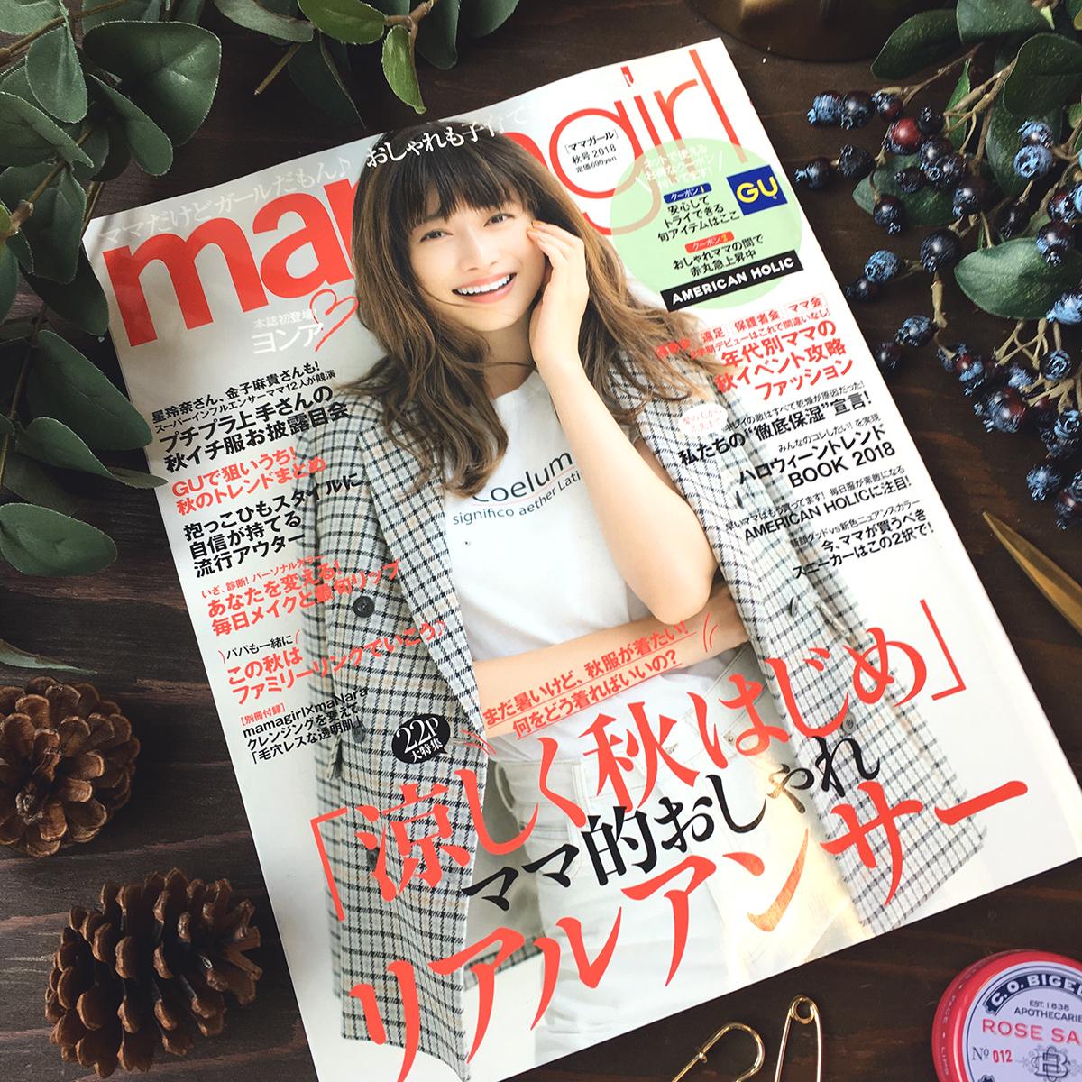 ママガール2018秋号