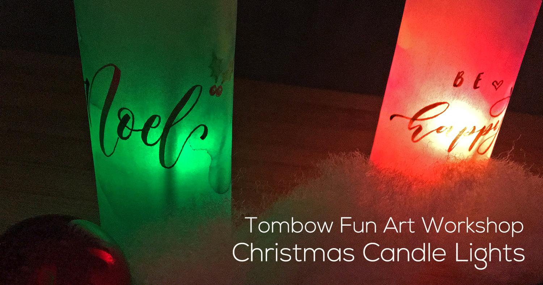 暮らしを彩るTombow Fun Artクリスマスワークショップ開催!