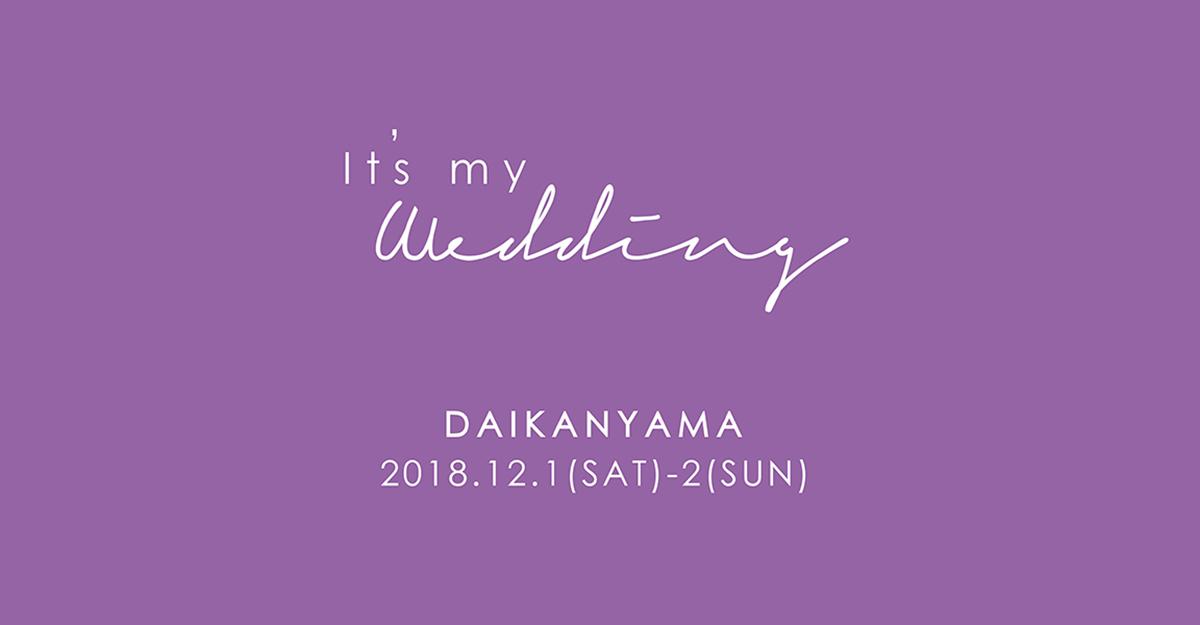 【It's my Wedding】12月1日・2日ウェディングイベント詳細&見どころまとめ