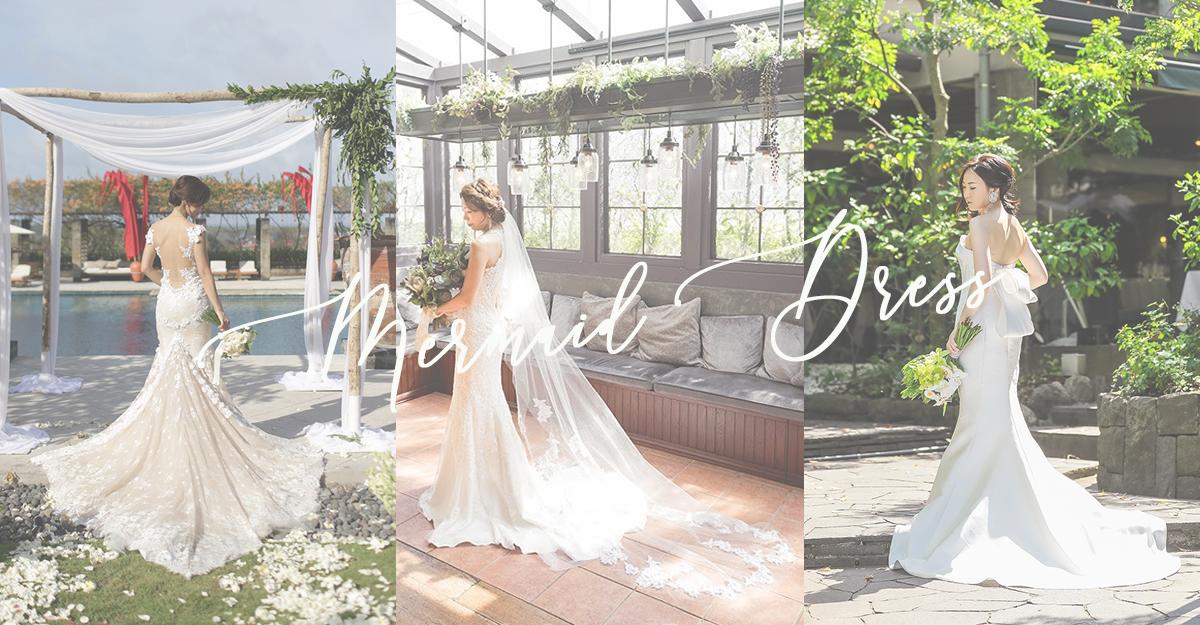 オシャレ花嫁注目!2019年ウェディングドレスは「マーメイド」がトレンド最前線