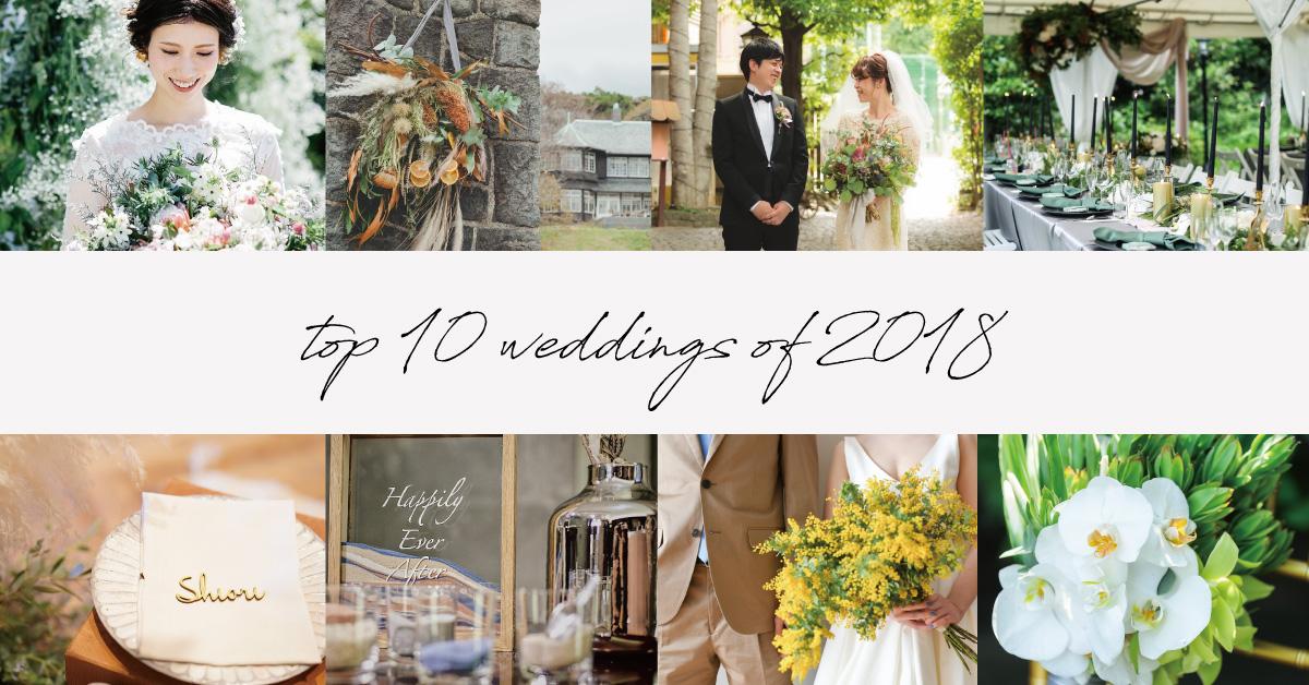 結婚式2019年最新トレンド!ドレス装花ブーケなどのアイディアをお届け