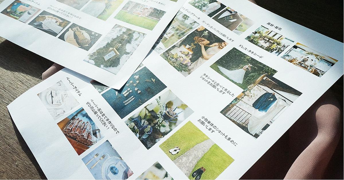 """結婚式で素敵な写真を残すために。""""撮影指示書""""の作り方"""