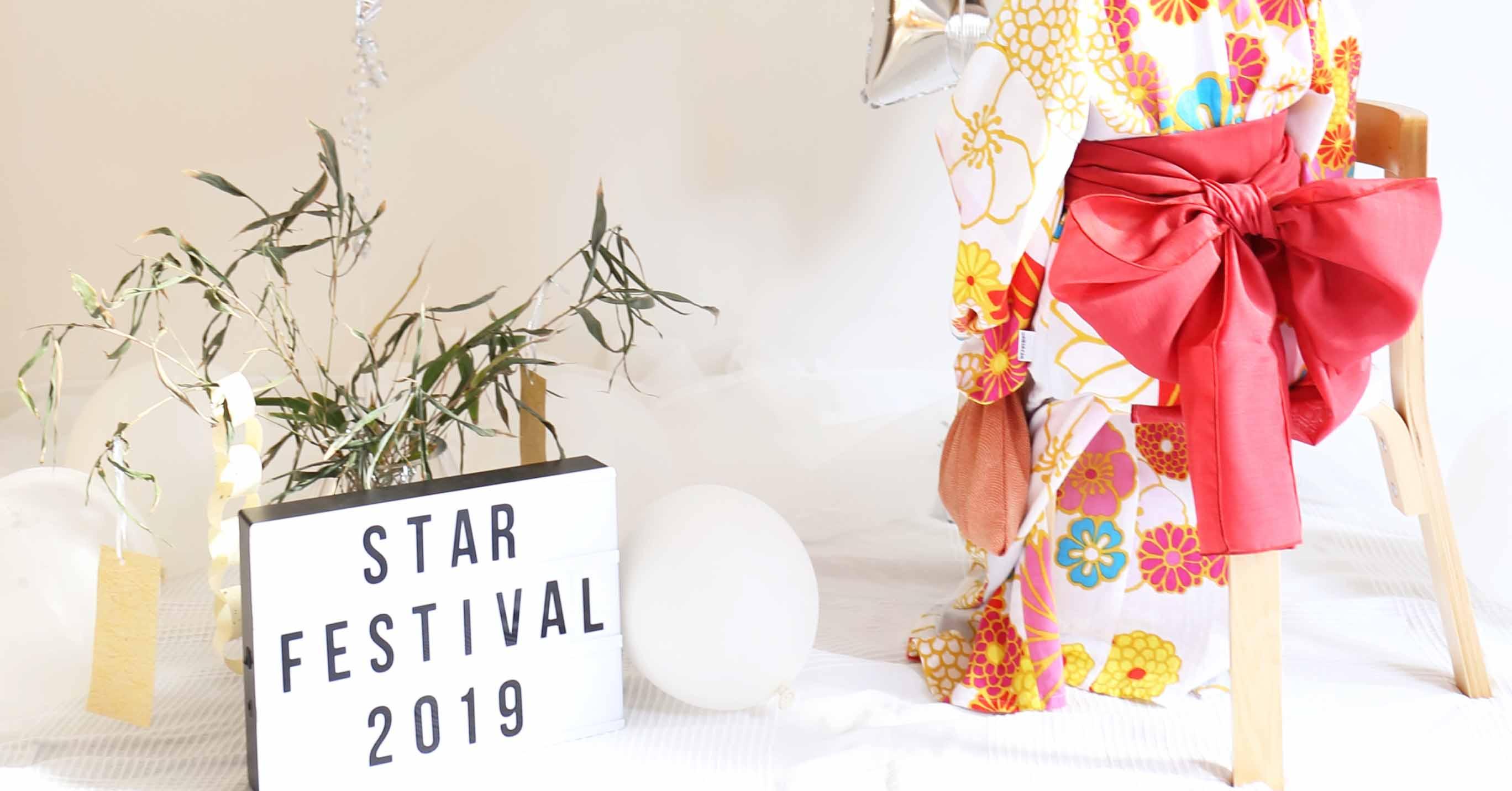 TWINKLE STAR FESTIVAL
