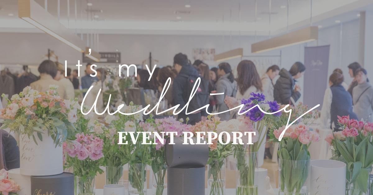 約1400名のカップル・ファミリーが来場!It's my Wedding2019 イベントレポート