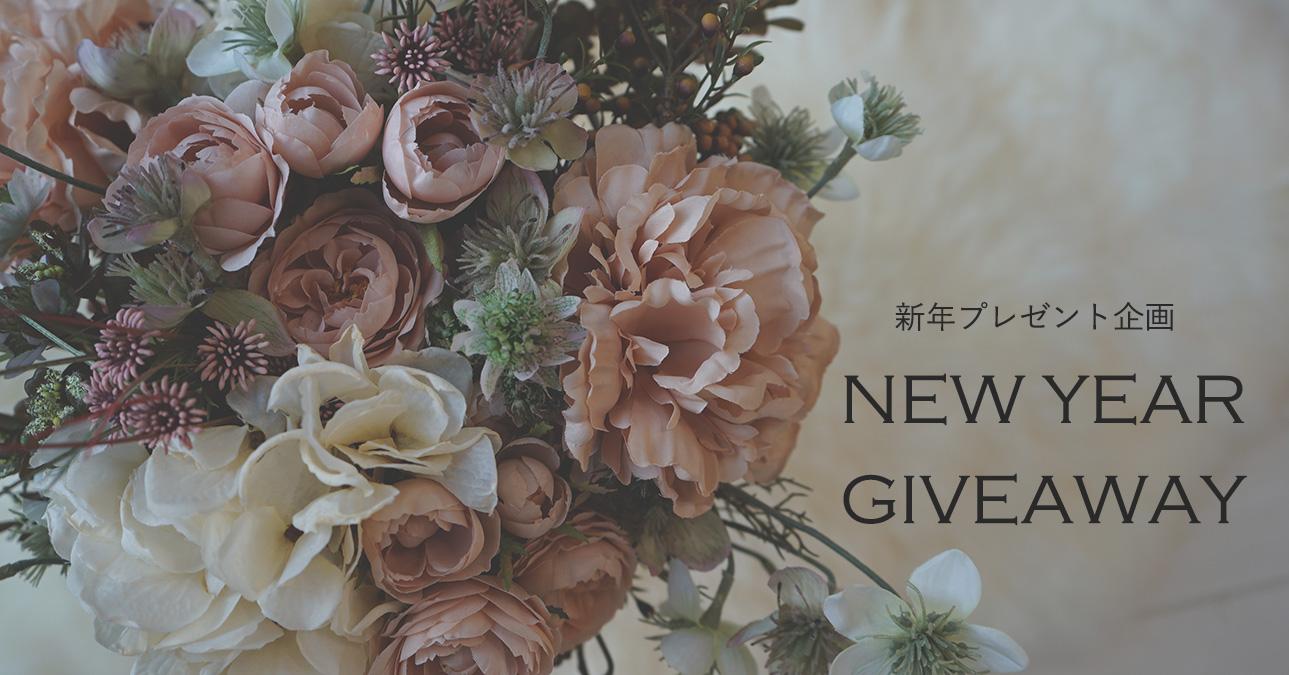 【新年プレゼント】名入れウェルカムボードやブーケが当たる!