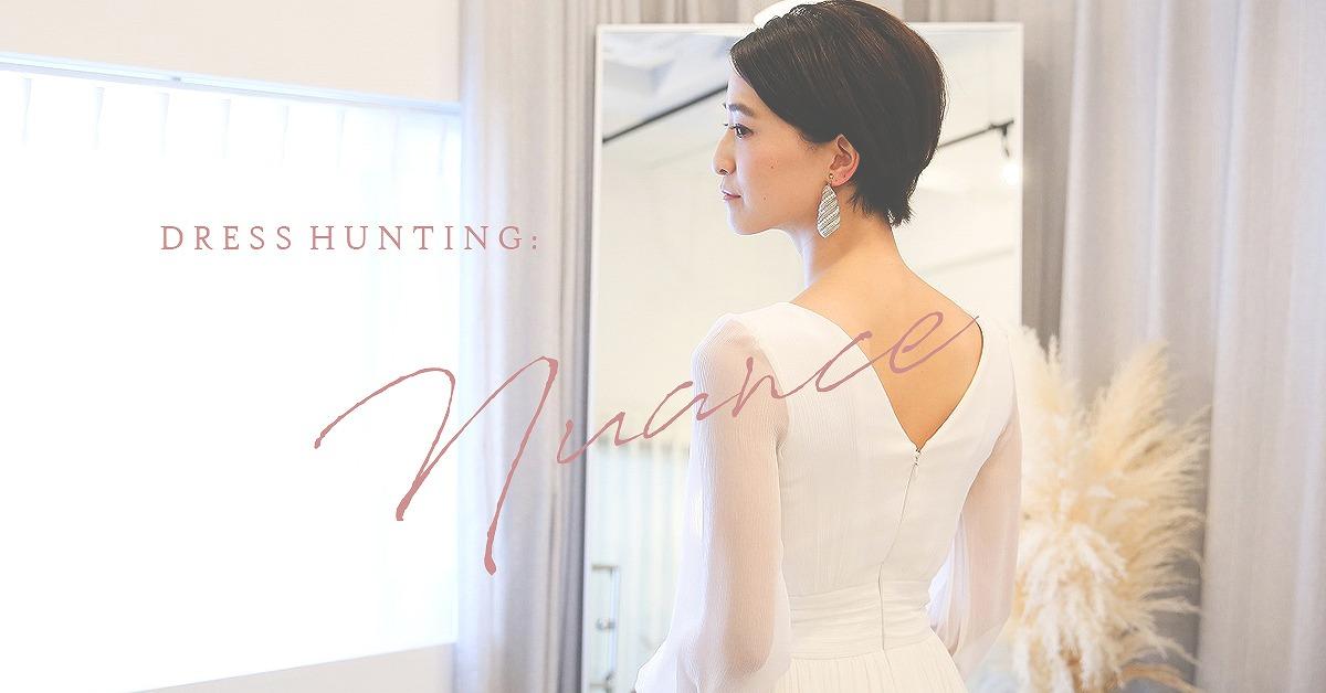 プレ花嫁のウェディングドレス試着レポート【Nuance】