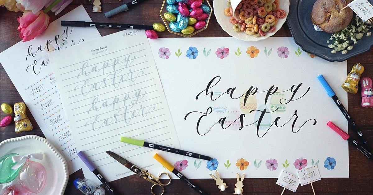 おしゃれハンドレタリングでイースター(復活祭)をお祝い 無料テンプレート
