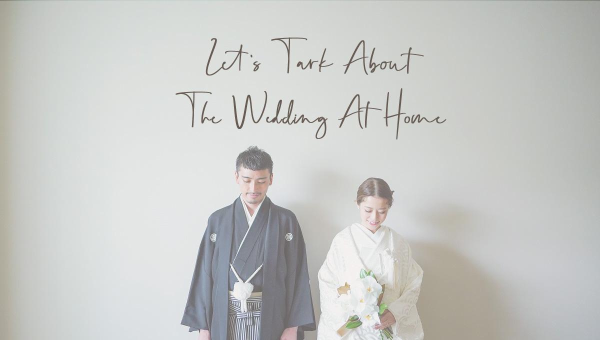 未来に向けて、いま考えてみよう!大切な人へ感謝を伝える結婚式の新たな形【コロナ対策にも】