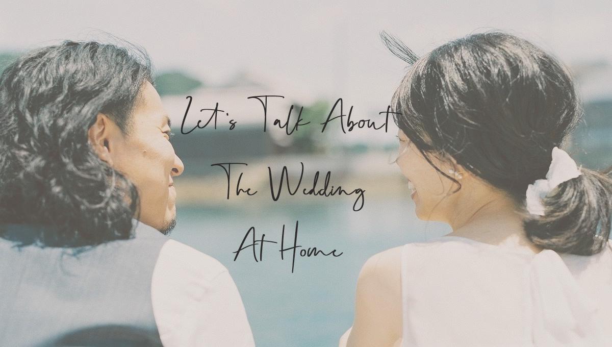 今考えよう、家族だけで迎える結婚の形とは?