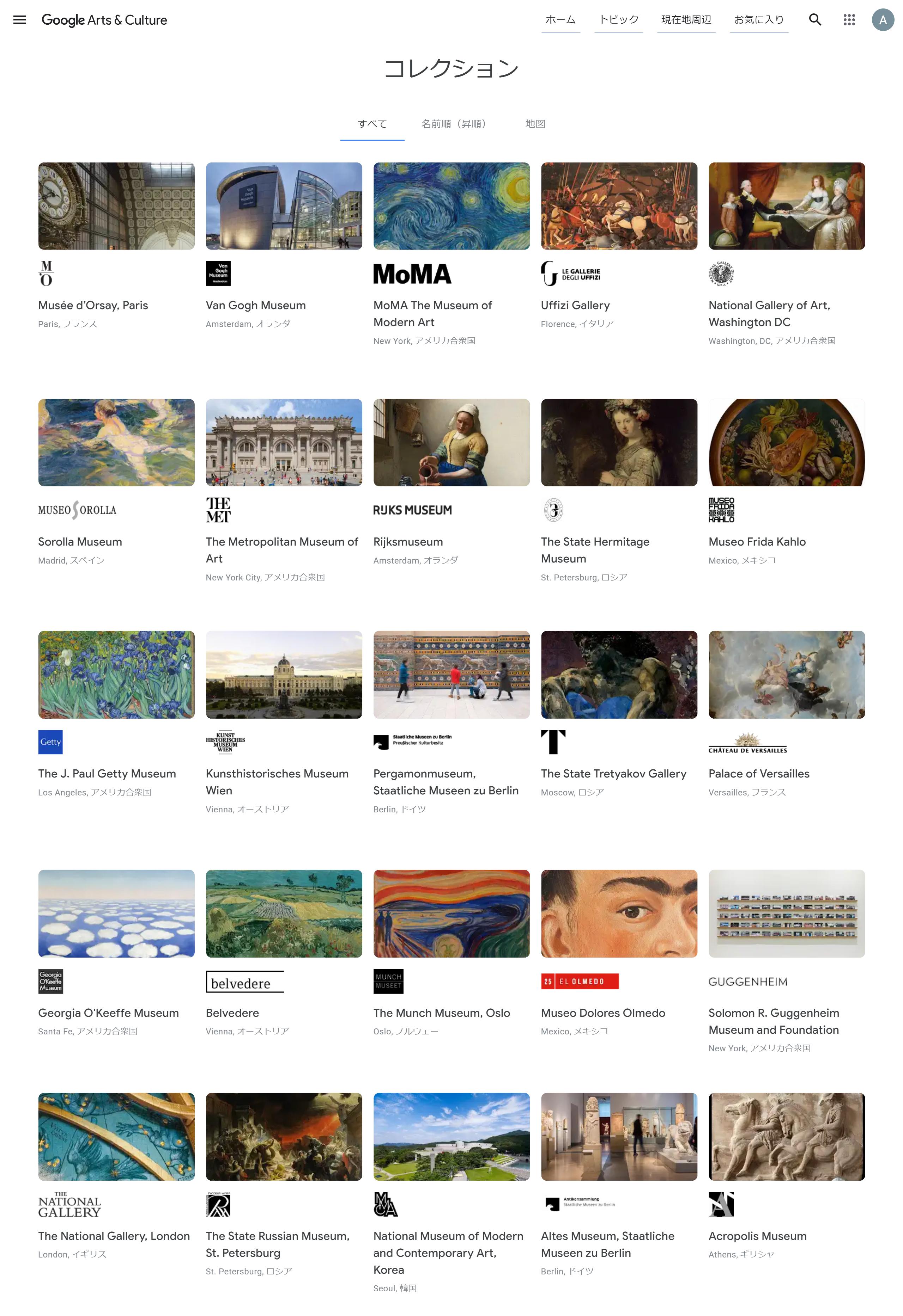 デジタル美術館