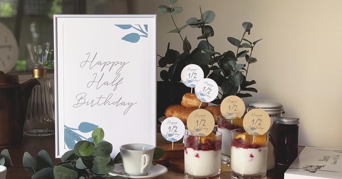 赤ちゃんが生まれて6か月をお祝い!「ハーフバースデー」ポスター無料テンプレート