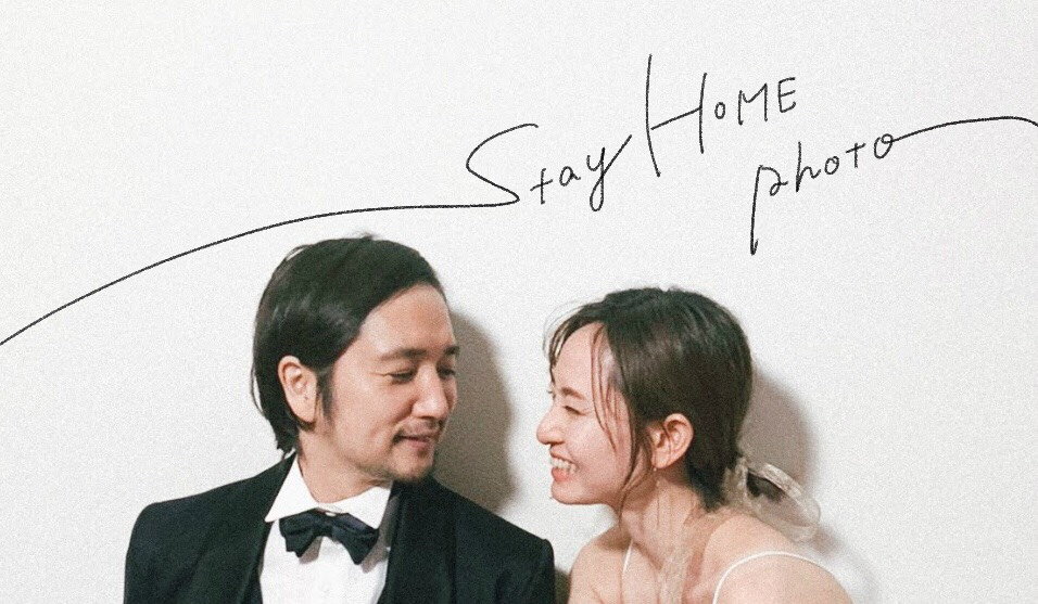 ARCH DAYS花嫁3組限定!おうちで撮影できる「stay HOME photo」プランをプレゼント