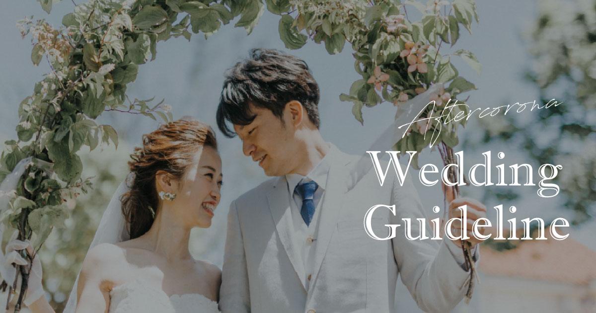 これからのウェディングはどうなる?新郎新婦様向け結婚式ガイドライン