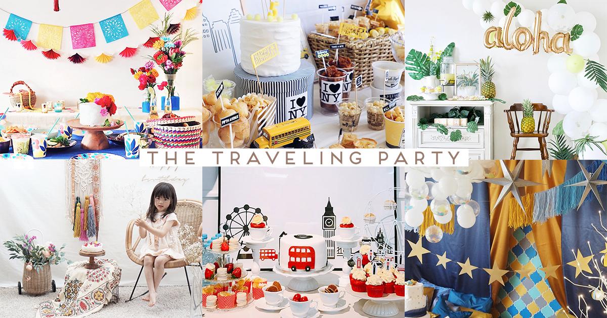 旅するパーティー
