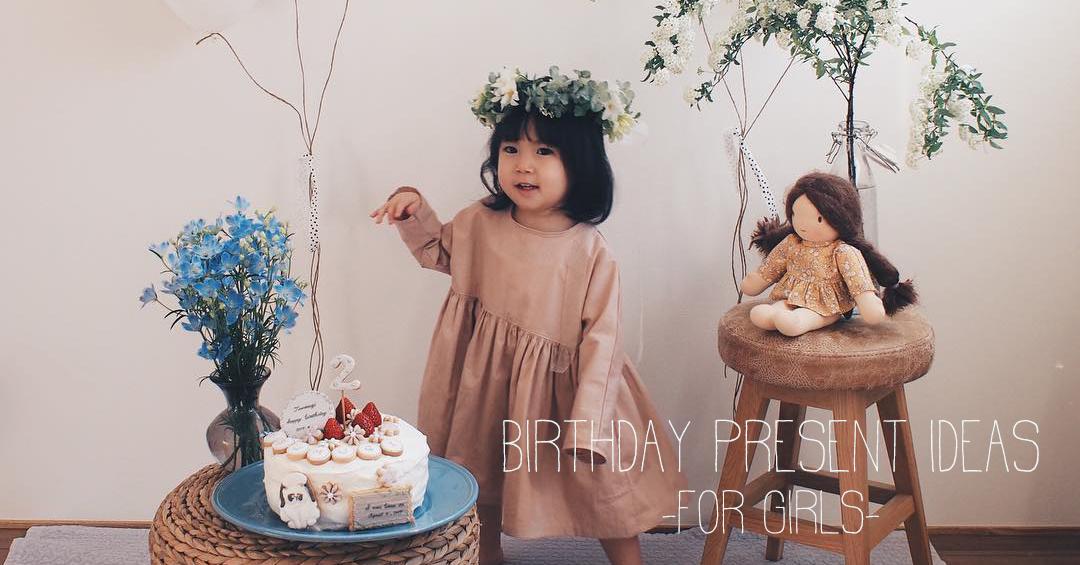 おしゃれママに聞く!子供にあげたい誕生日プレゼント【女の子編】